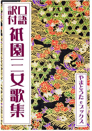祇園三女歌集(口語訳付)と蓮月式部二女和歌集(注釈付)が出版されました