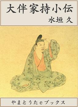 大伴家持小伝・校註金槐和歌集・真珠抄が出版されました