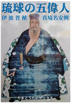 松風集(注釈付)/ 琉球の五偉人が出版されました