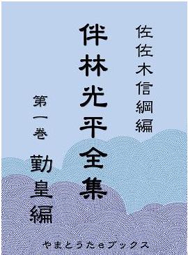 伴林光平全集第一巻(勤皇編)第二巻(国学編)出版