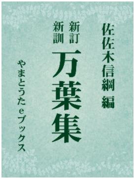 万葉集(岩波文庫旧版 新訂新訓本)